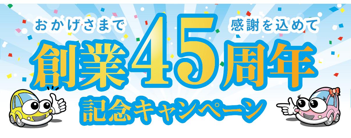 創業45周年記念キャンペーン