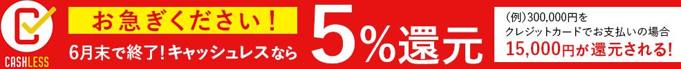 キャッシュレスなら5%還元