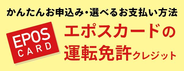 エポスカード入校大特典キャンペーン