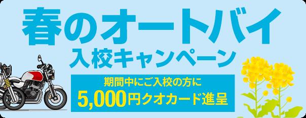 春のオートバイ入校キャンペーン