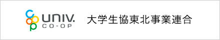 大学生協東北事業連合