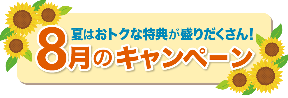 8月のキャンペーン